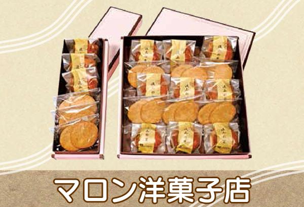 マロン洋菓子店